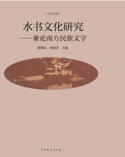 水书文化研究——兼论南方民族文字 潘朝霖, 唐建荣, 主编 中国戏剧出版社