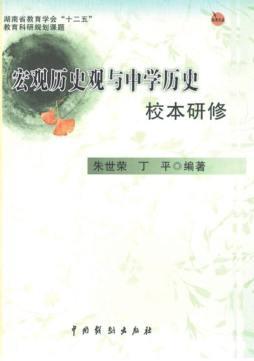宏观历史观与中学历史校本研修 朱世荣, 丁平, 编著 中国戏剧出版社