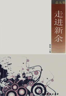 贵州民间诗词四首