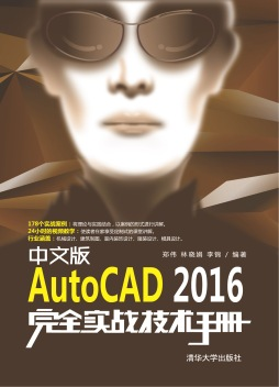 中文版AutoCAD 2016完全实战技术手册 郑伟 林晓娟 李锦 清华大学出版社