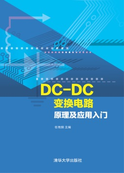 DC-DC变换电路原理及应用入门 任艳频 清华大学出版社