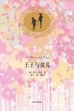 王子与贫儿(名著双语读物·中文导读+英文原版)  (美) 马克·吐温, 著 清华大学出版社
