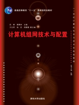 计算机组网技术与配置 吕峰, 高春林, 主编 清华大学出版社