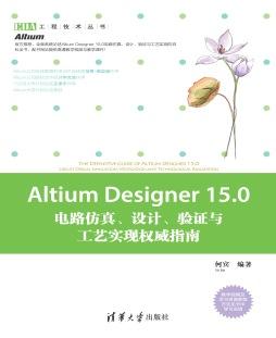 Altium Designer 15.0电路仿真、设计、验证与工艺实现权威指南 何宾 清华大学出版社