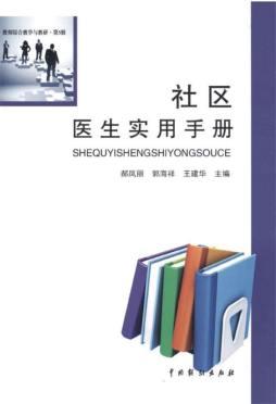 社区医生实用手册 郝凤丽, 郭海祥, 王建华, 主编 中国戏剧出版社