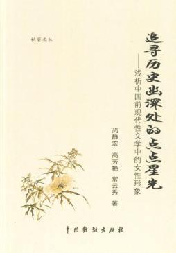 追寻历史幽深处的点点星光 尚静宏, 常云秀, 高芳艳, 著 中国戏剧出版社