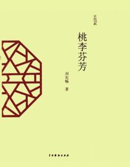 桃李芬芳 刘先畅, 著 中国戏剧出版社