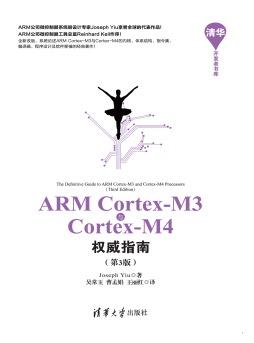 ARM Cortex-M3与Cortex-M4权威指南(第3版)  (英) 姚文祥, 著 清华大学出版社