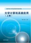 大学计算机高级应用(上卷) 陈耿, 景波, 主编 清华大学出版社