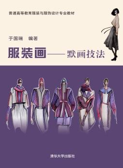 服装画——默画技法 于国瑞, 编著 清华大学出版社