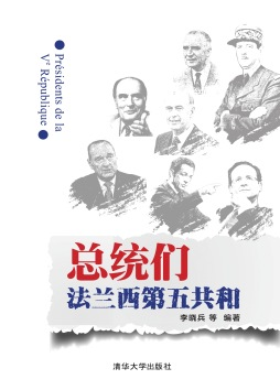 总统们:法兰西第五共和  李晓兵 清华大学出版社