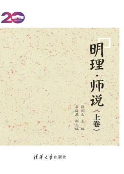明理·师说(上卷) 张剑文, 主编 清华大学出版社