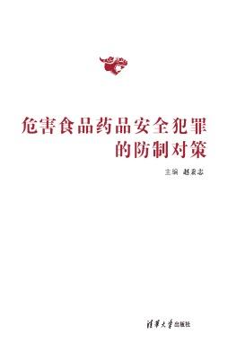 危害食品药品安全犯罪的防制对策 赵秉志, 主编 清华大学出版社