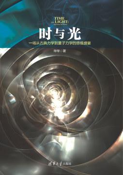 时与光:一场从古典力学到量子力学的思维盛宴 棽棽 清华<em>大</em>学出版社