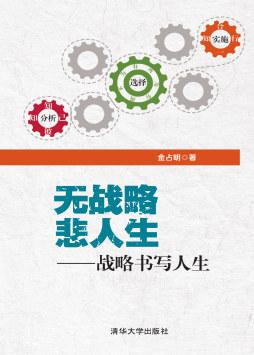无战略悲人生——战略书写人生 金占明 清华大学出版社