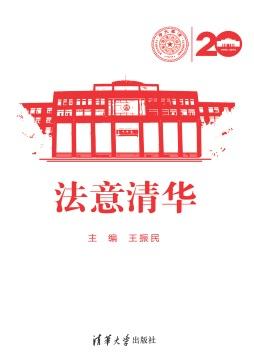 法意清华 王振民、陈新宇、廖莹、张剑文 清华大学出版社