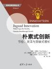 朴素式创新——节俭、灵活与突破式增长 [印]拉德友 (Radjou,N.) , [印]普拉胡 (Prabhu,J.) , [印]阿胡亚 (Ahuja,S.) , 著 清华大学出版社