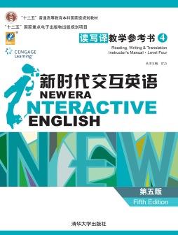 新时代交互英语 读写译(第5版)教学参考书4