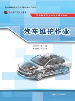汽车维护作业 尹玉成, 郭莹莹, 万福怡, 主编 清华大学出版社