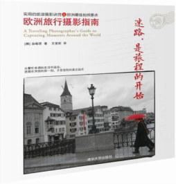 迷路,是旅程的开始:欧洲旅行摄影指南 [韩]白相贤 清华大学出版社