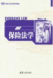 保险法学 傅廷中, 著 清华大学出版社