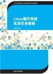 Linux操作系统实用任务教程 邱建新, 编著 清华大学出版社