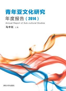 青年亚文化研究年度报告(2014) 马中红 清华大学出版社