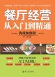 餐厅经营从入门到精通(典藏加强版) 李妍 清华大学出版社