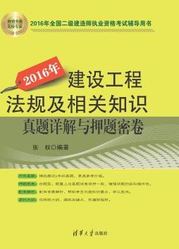 建设工程法规及相关知识真题详解与押题密卷 张权 清华大学出版社