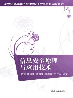 信息安全原理与应用技术 张健, 任洪娥, 主编 清华大学出版社