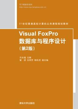 Visual FoxPro数据库与程序设计(第2版) 石永福, 主编 清华大学出版社