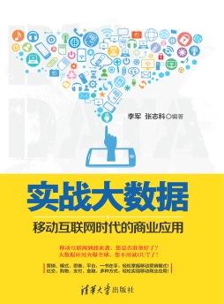 实战大数据:移动互联网时代的商业应用 李军 张志科 清华大学出版社