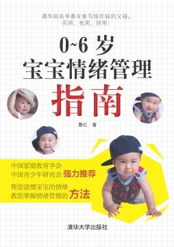 0~6岁宝宝情绪管理指南 晏红, 著 清华大学出版社