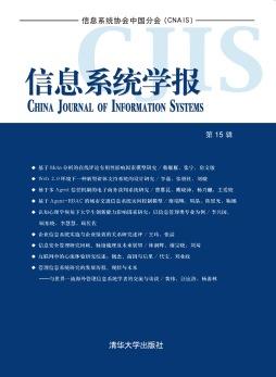 信息系统学报(第15辑) 清华大学经济管理学院, 编 清华大学出版社