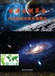 能源体制革命--中国能源政策发展概论 胡光宇, 著 清华大学出版社