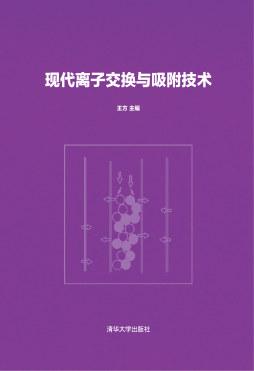 现代离子交换与吸附技术 王方 清华大学出版社