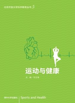 运动与健康 马玉海, 主编 清华大学出版社