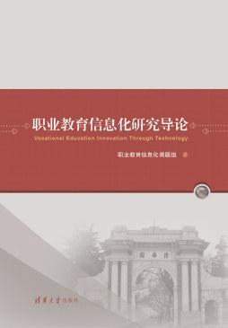 职业教育信息化研究导论 职业教育信息化课题组 清华大学出版社
