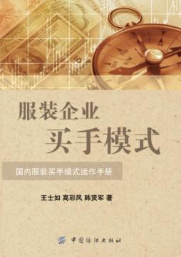 服装企业买手模式 王士如, 高彩凤, 韩贤军, 著 中国纺织出版社