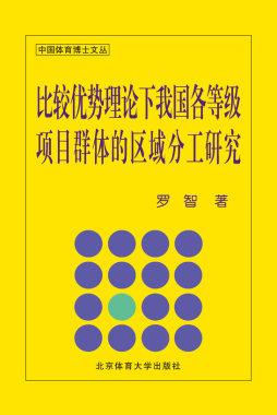 比较优势理论下我国各等级项目群体的区域分工研究 罗智, 著 北京体育大学出版社