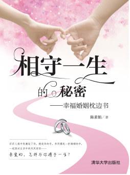 相守一生的秘密——幸福婚姻枕边书 陈素娟 清华大学出版社
