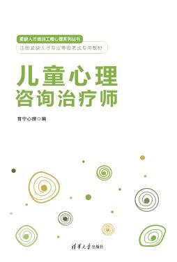 儿童心理咨询治疗师 育宁心理 编 清华大学出版社