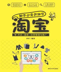 新手从零开始学淘宝开店·装修·经营管理与推广 李军, 编著 清华大学出版社