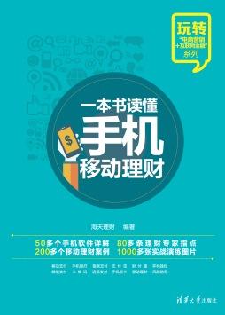 一本书读懂手机移动理财 海天理财 清华大学出版社