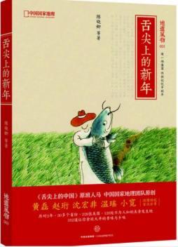 北面南米、水饺年糕,谁最能代表春节?
