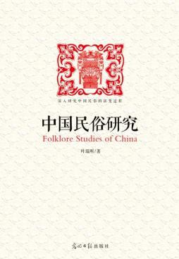 中国民俗研究