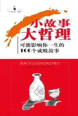 小故事大哲理:可能影响你一生的100个成败故事  河南大学出版社