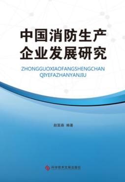 中国消防生产企业发展研究