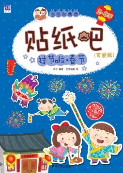 酉酉和西西贴纸吧:可爱版.过节啦 春节 萍子编著,巧克丽丽绘 清华大学出版社