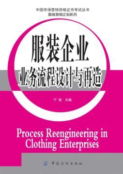 服装企业业务流程设计与再造 陈桂玲等, 编著 中国纺织出版社